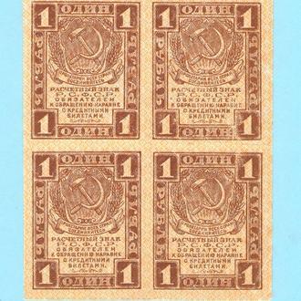1 рубль 1919 квартблок!