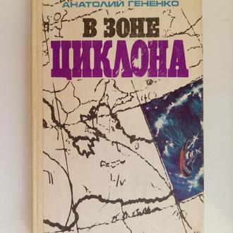 В зоне циклона   - Анатолий Гененко -