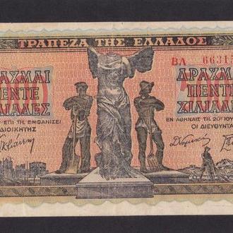5000 драхм 1942г. Греция.