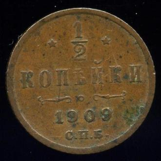 1/2 копейки 1909 С.П.Б. Сохран