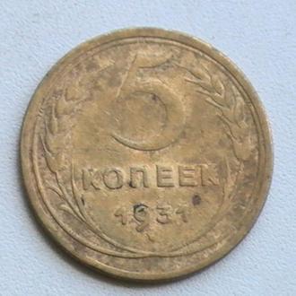 5 Копійок 1931 р СРСР 5 Копеек 1931 г СССР