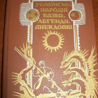 Українські народні казки, легенди, анегдоти