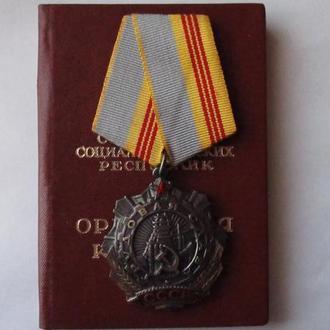 Орден Трудовая Слава 3ст с документом