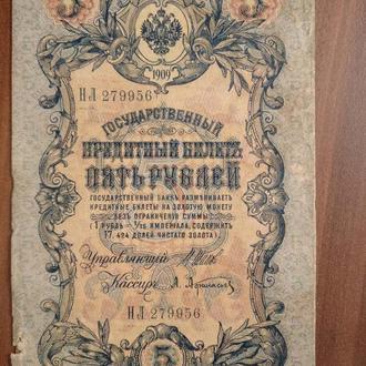 5 рублей 1919 года