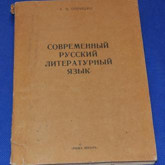 А. Опришко. Современный русский литературный язык.