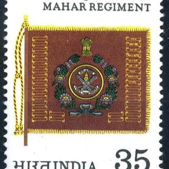 Индия. 40-летие Махарского полка (серия)** 1981 г.