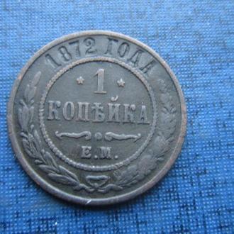 Монета 1 копейка Россия 1872 редкий год неплохая