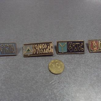 герб кострома саратор рязань лот 4 шт №5034