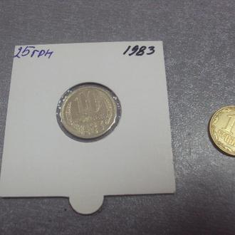 10 копеек 1983 федорин №157 поворот №726