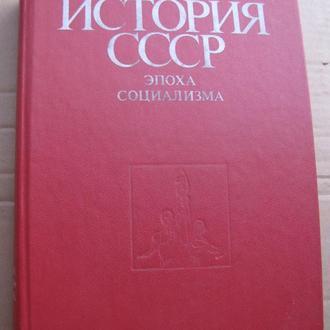 Книга СССР 1985 г.: История СССР - Эпоха Социализма