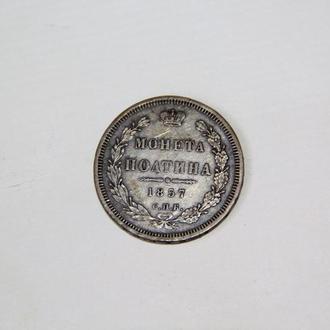 полтина 1857, СПБ-ФБ (VF, XF- ??)