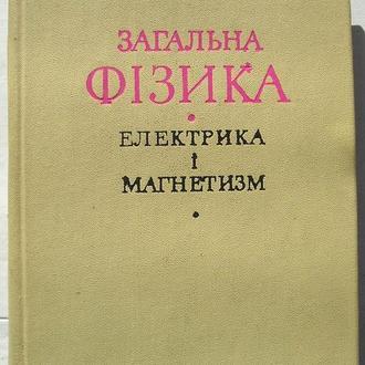 Загальна Фізика - єлектрика і магнетизм