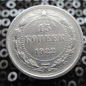 15 копеек 1922 г. Серебро.Оригинал.