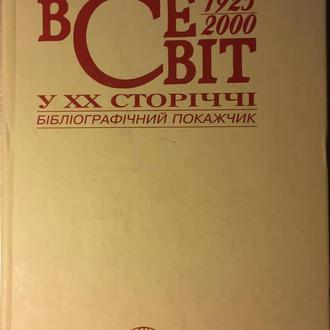 """Журнал """"Всесвіт"""" у ХХ сторіччі (1925-2000): бібліографічний покажчик. К.: Вид. дім """"Всесвіт"""", 2004."""