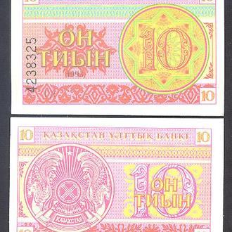 Боны СНГ Казахстан 10 тиин 1993 г