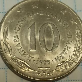 ЮГОСЛАВИЯ, 10 динаров 1977 (габаритная)