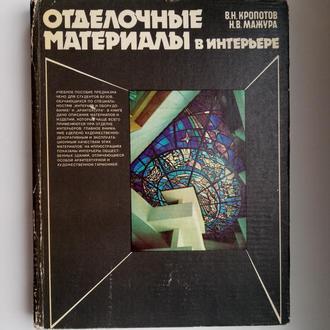 Отделочные материалы в интерьере - В.Н. Кропотов, Н.В. Мажура -