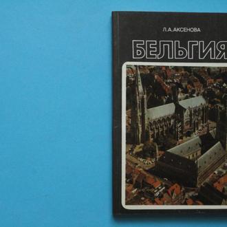 Аксенова Л.А. Бельгия. У карты мира. 1982. В ОТЛИЧНОМ СОСТОЯНИИ!