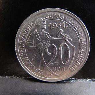 20 копеек 1931 год. Состояние!
