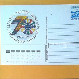 СССР Почтовая карточка 1995 г Мижнародному дитячому центру Артек -70р.