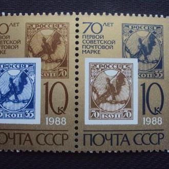СССР 1988 негаш.