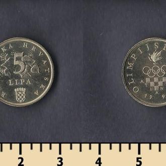 Хорватия 5 липа 1996