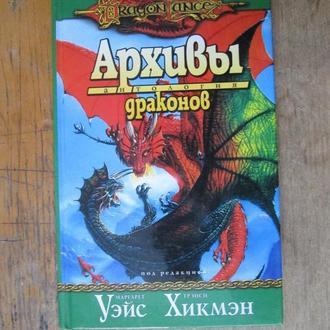 Хикмэн. Уэйс. Архивы драконов. Антология.