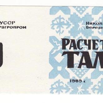 Хозрасчет 10 рублей Березнеговатое Николаев 1989 УССР талон