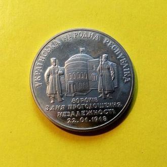 Украина УНР 80 лет. 2 гривны 1998 год.  Еще 100 лотов!