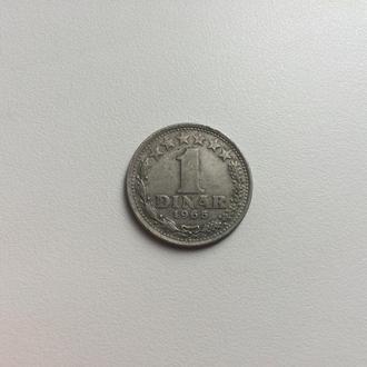 Югославия 1 динар 1965