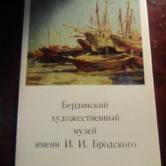 Набор открыток Бердянский Художественный музей имени И.И Бродского 1976 год СССР