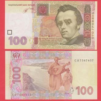 100 гривен 2014 подпись  Кубив номер Радар СИ 7 58 7 85 7