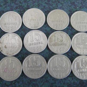 15 копеек 1961-1991