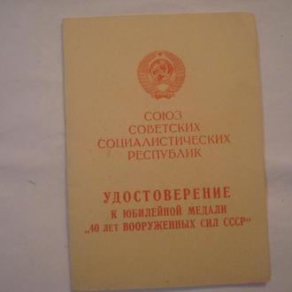 Удостоверение  40 лет ВС СССР (академия, подп. генерала)