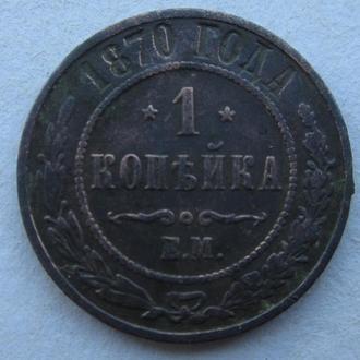 1 копейка 1870 года.