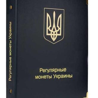 Альбом для регулярных монет Украины с 1992 года (новая редакция)