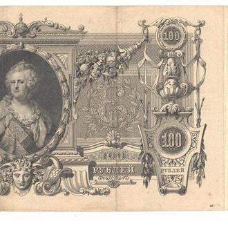 100 рублей 1910 г. Имперская Россия Коншин 1