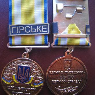 Медаль АТО Сильный Духом Гірське с чистым доком Состояние Люкс Оригинал
