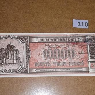 Билет 10000 руб 1994г  (110)
