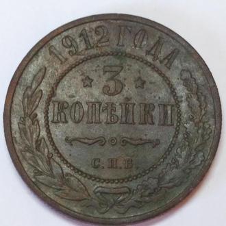 3 копейки 1912 года СПБ, сохран!  оригинал!