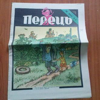 Перець. Сатирично-гумористичний журнал.13.1990