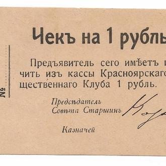 1 рубль Красноярск Общественный клуб, гражданка