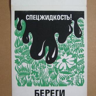 ПЛАКАТ СССР = БЕРЕГИ ОКРУЖАЮЩУЮ СРЕДУ #