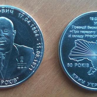 "Настільна медаль ""Видатні українці. М.С. Хрущов"""