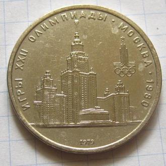 СССР _ Олимпиада-80  МГУ  1 рубль 1979 года