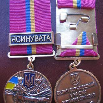 Медаль АТО Участник Боевых Действий Ясинувата с чистым доком Состояние Люкс Оригинал
