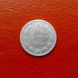 10 копеек 1922