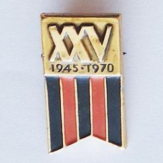 25 лет Победы ВОВ значок