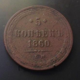 Россия 5 копеек 1860 год ЕМ. (3-2-2). Еще 100 лотов!