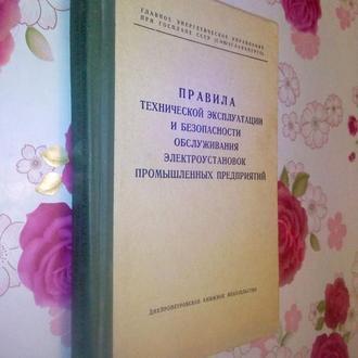 Правила технической эксплуатации и безопастности обслуживания электроустановок промышленных предпр.